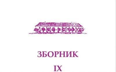 Промоција Зборника VIII i IX